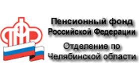 ПЕНСИОННЫЙ ФОНД РОССИЙСКОЙ ФЕДЕРАЦИИ (ОТДЕЛЕНИЕ ПО ЧЕЛЯБИНСКОЙ ОБЛАСТИ)