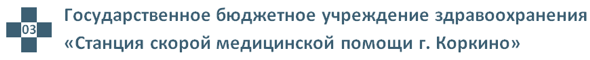 ССМП г. Коркино